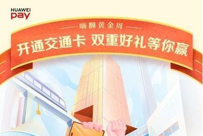 华为Pay国庆福利:11城支持免费开卡