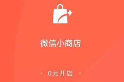微信小商店怎么推广_广告投放流程一览
