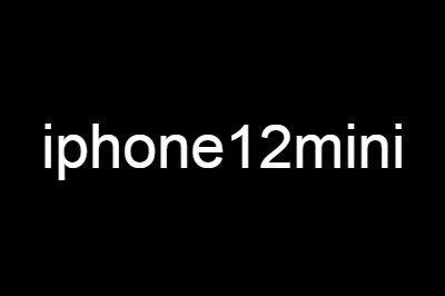 iphone12mini参数配置及售价一览