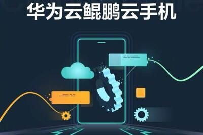 华为云鲲鹏手机免费领取地址方法