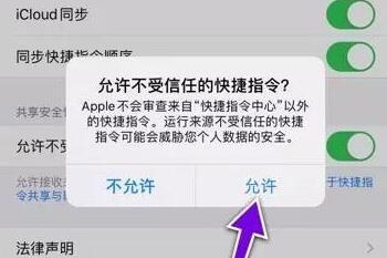 苹果允许不受信任的快捷指令为什么还是打不开