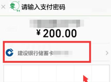 微信支付扣银行卡的钱不扣零钱解决方法