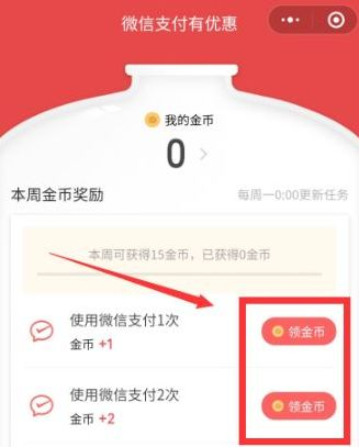 分享微信支付提现免费券获取和使用方法