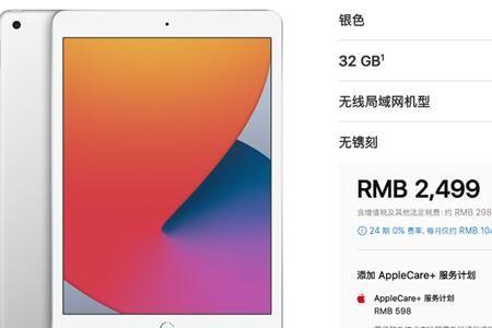 iPad 8多少钱?国行各版本售价一览