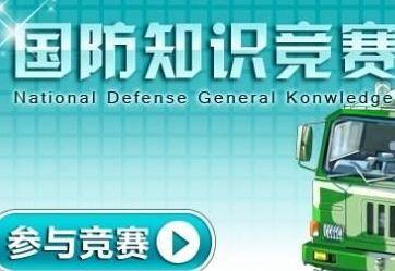 2020云南省国防教育知识竞赛题库及答案大全