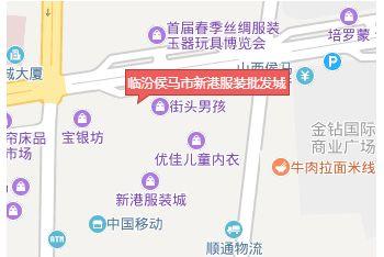 临汾侯马市新港服装批发城营业时间几点开门