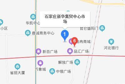 石家庄新华集贸中心市场详细地址及乘车线路一览