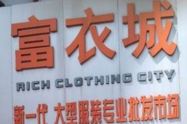 广州富衣城服装批发市场营业时间几点开门