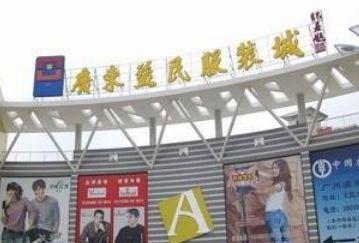 广州沙河益民服装城布局一览