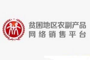 扶贫832网络销售平台商家入驻流程_供应商申报方法