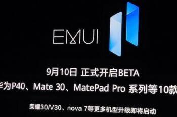 华为EMUI11系统支持机型有哪些
