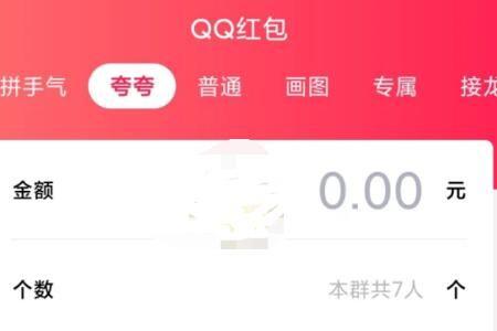 QQ夸夸红包主题设置及发送方法