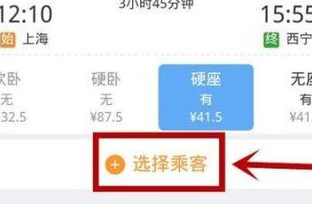 12306免核验购票取票方法了解下