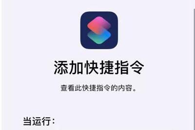 iphone充电提示音快捷指令大全下载地址分享