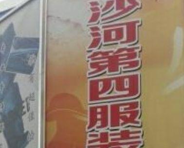 广州沙河第四服装批发市场详细地址及乘车路线一览