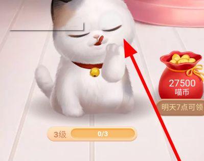 2020淘宝双十一养猫活动怎么赚喵币?双十一超级星秀猫赚喵币方法介绍