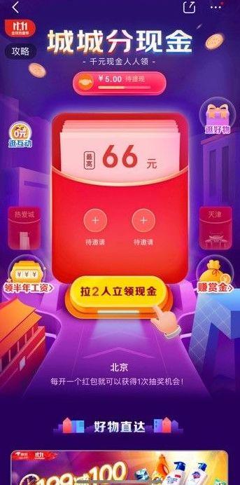 2020京东双11城城分现金玩法攻略:最高得1111元红包