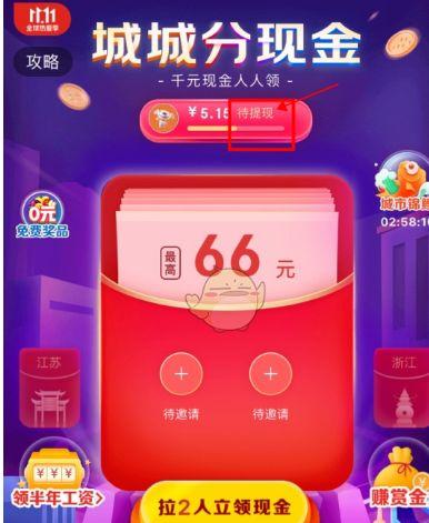 2020京东双11城城分现金红包怎么提现