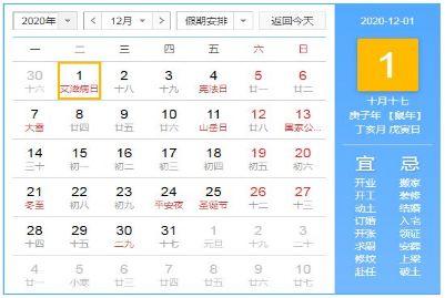2020年12月最吉利的日子开业黄道吉日一览表