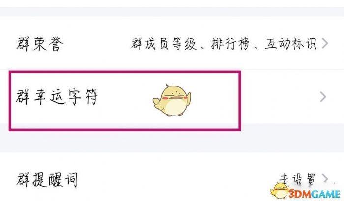 QQ群幸运字符开启方法介绍