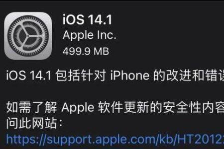 关于苹果ios14.1降级详细操作教程分享