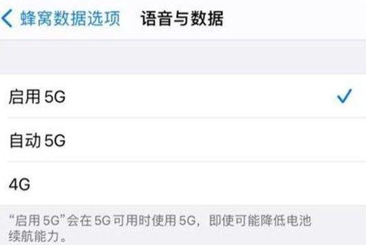 iphone12 5G开关方法介绍