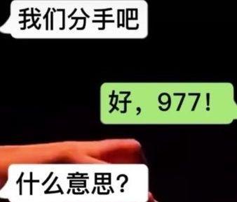 977是什么意思?网络用语数字含义大全