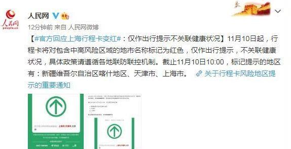 上海通信行程卡变红的原因分析,问题出在这!