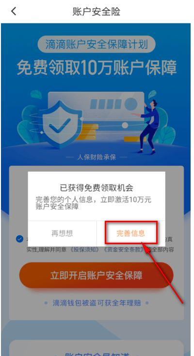 滴滴出行账户安全险免费领取方法分享