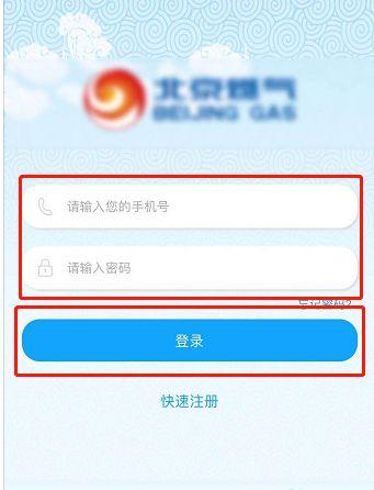 北京燃气补贴领取方法