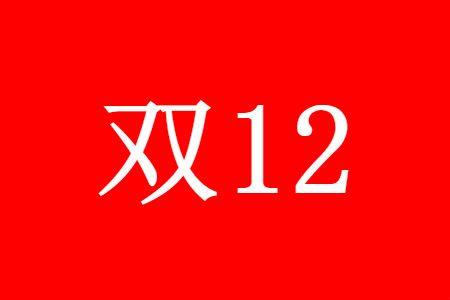 2020淘宝双12活动跨店满减玩法要求一览