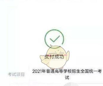 潇湘高考支付报名费方法介绍