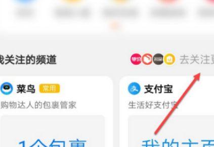 快递不放菜鸟驿站设置方法介绍