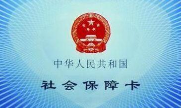 上海新版社保卡激活方法介绍