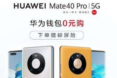 华为钱包Mate40 Pro 0元抢购参加方法