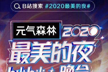 B站2020最美的夜直播时间地址晚会节目单一览
