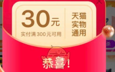 2020淘宝双十二感恩红包领取入口及方法分享