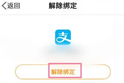 微博钱包与支付宝账户解绑方法介绍