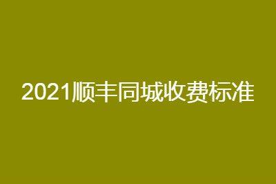 2021顺丰同城收费标准(最新价格表)