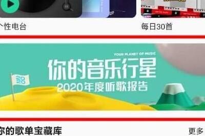 QQ音乐2020年度听歌报告入口地址一览