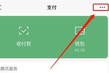微信关闭涮脸支付功能方法超简单的