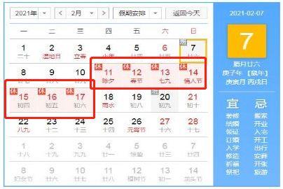 2021春节快递放假停运时间一览表