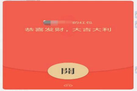 奉上一份2021春节发红包吉利数字含义大全