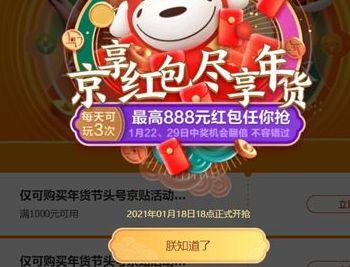 2021京东年货节超级红包领取入口及方法介绍