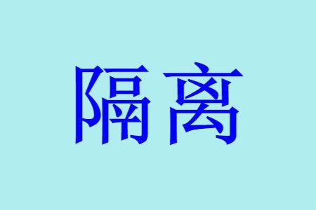 春节返乡放假7天隔离却要14天是真的吗