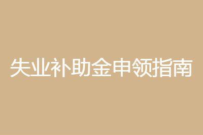 2021失业补助金申领指南【收藏】