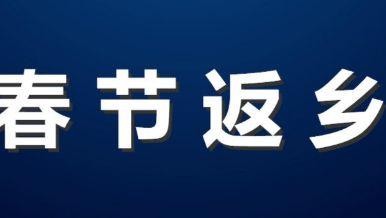 2021年春节上海疫情返乡通知:回上海需要被隔离吗