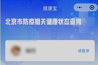 北京健康码颜色紫色什么意思,需要隔离吗