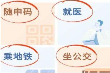 上海推出老年专版健康码,功能简单操作方便