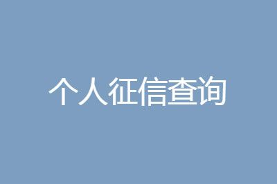 中国银行个人征信查询入口手机版